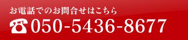 お電話でのお問合せはこちら050-5436-8677