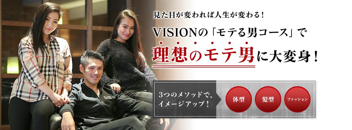 VISIONの「モテる男コース」で理想のモテ男に大変身!
