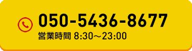 050-5436-8677
