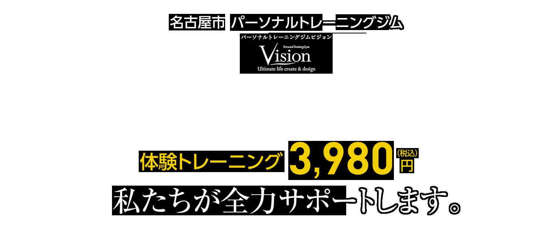 Vision 名古屋大須パーソナルトレーニングジム 体験トレーニング3,980円 私たちが全力でサポートします