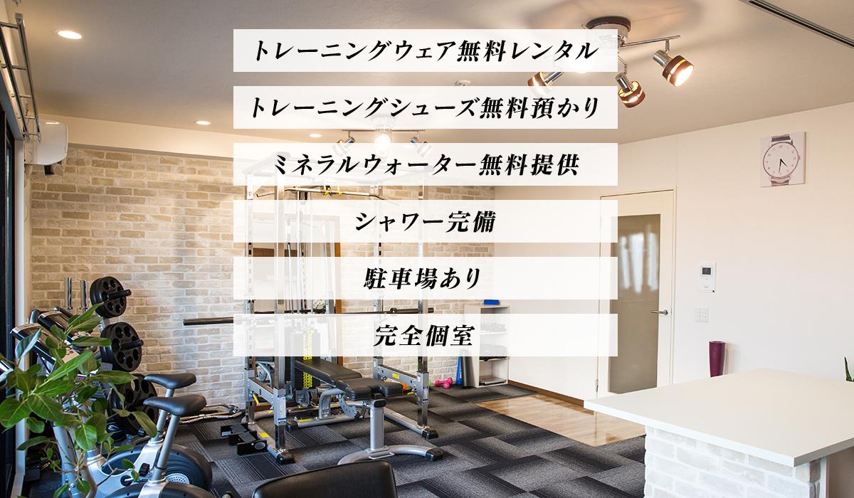 トレーニングウェア無料レンタル、トレーニングシューズ無料預かり、ミネラルウォーター無料提供、シャワー完備、駐車場あり、完全個室