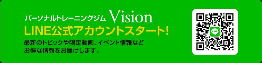 パーソナルトレーニングジムVision Line公式アカウントスタート 最新のトピックスや限定動画、イベント情報など お得な情報をお届けします。